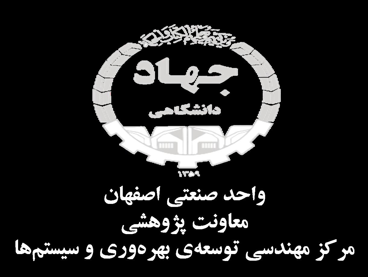 مرکز مهندسی توسعه بهره وری و سیستم های جهاد دانشگاهی واحد صنعتی اصفهان